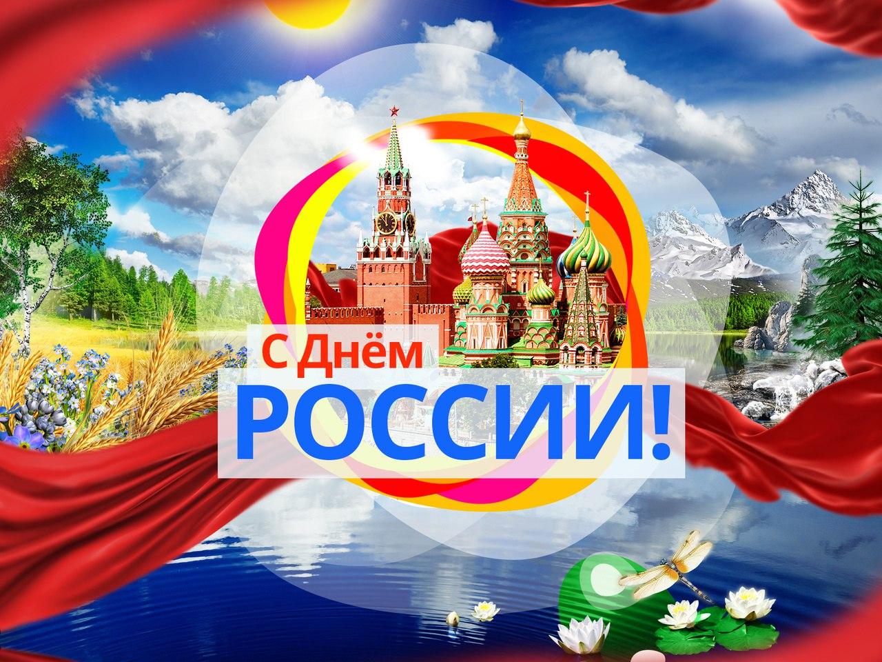 Поздравления на День России 2018 в 89