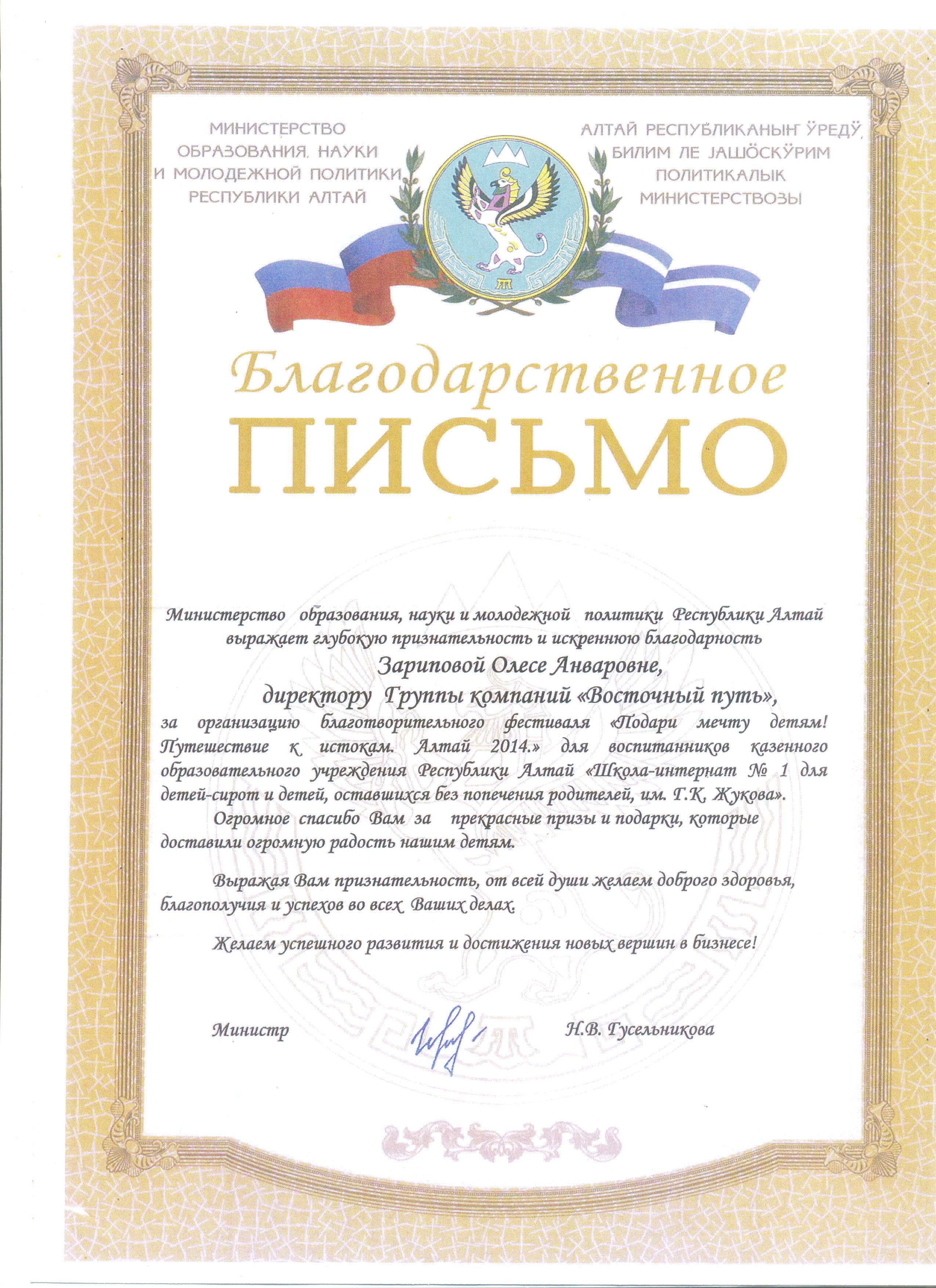 Благодарность от Министерства образования, науки и молодежной политики Республики Алтай