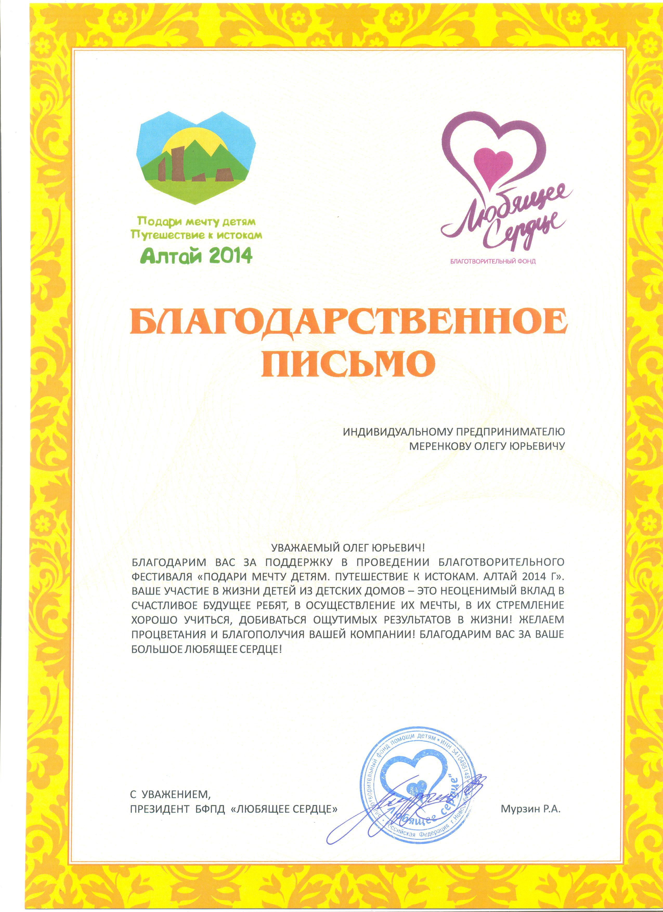 Благодарственное письмо от президента БФПД «Любящее сердце»
