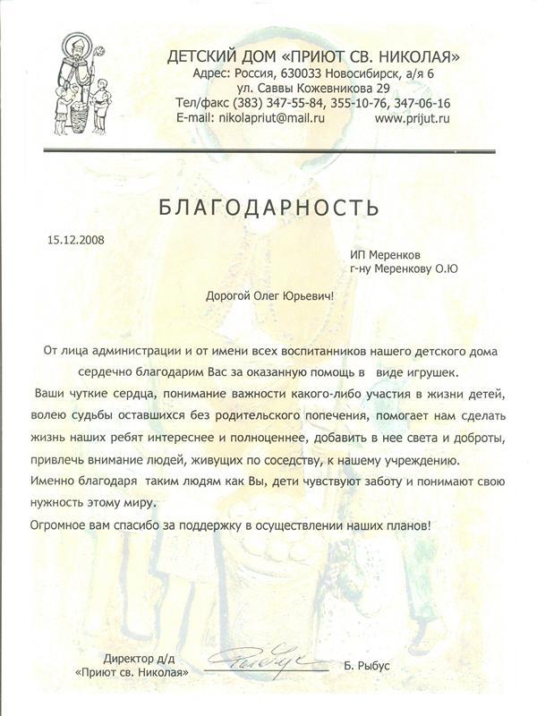 """Благодарность от детского дома """"Приют Св. Николая"""""""