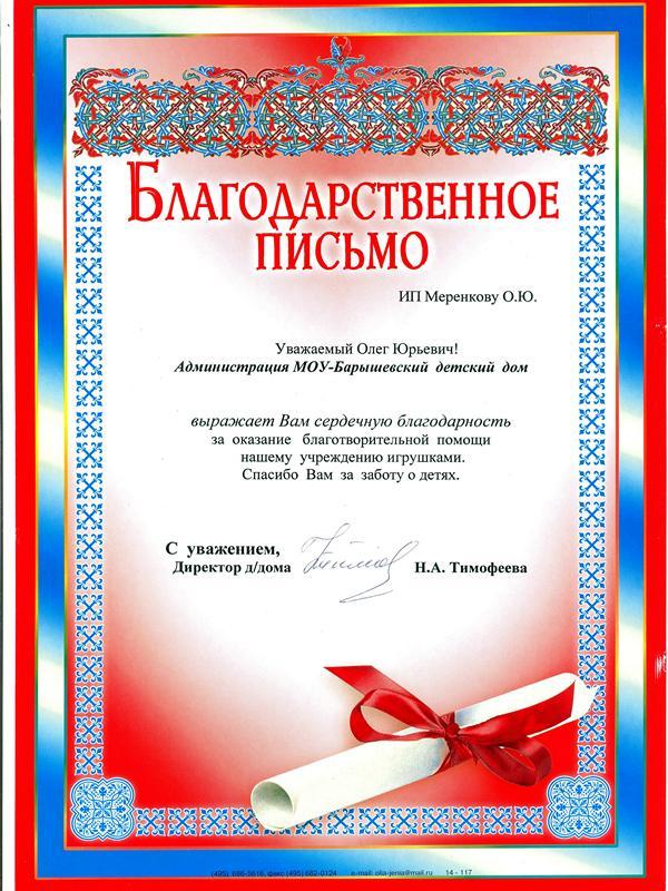 Благодарность от Барышевского детского дома