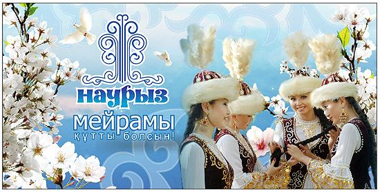 l_2825-otkritki-Otkritka-kartinka-Nauriz-22-marta-vetochka-devushki.png